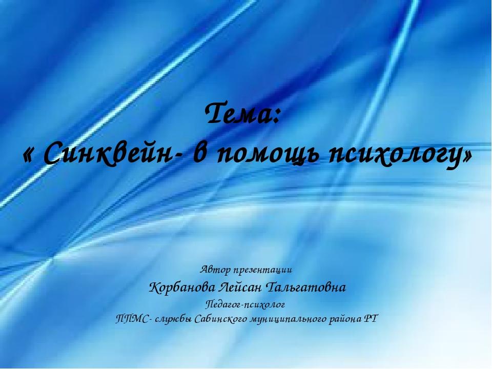 Тема: « Синквейн- в помощь психологу» Автор презентации Корбанова Лейсан Тал...