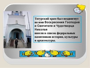 Тогурский храм был воздвигнут во имя Воскресения Господня и Святителя и Чудот