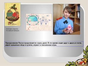 Почтовая открытка Российской империи Празднование Пасхи продолжается сорок дн
