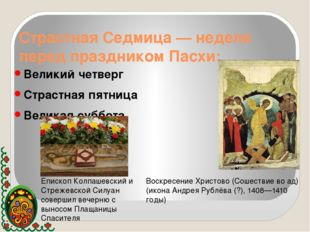 Страстная Седмица— неделя перед праздником Пасхи: Великий четверг Страстная