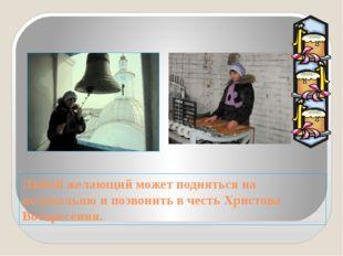Любой желающий может подняться на колокольню и позвонить в честь Христова Вос