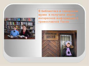В библиотеке и городском музее я получила много интересной информации о право