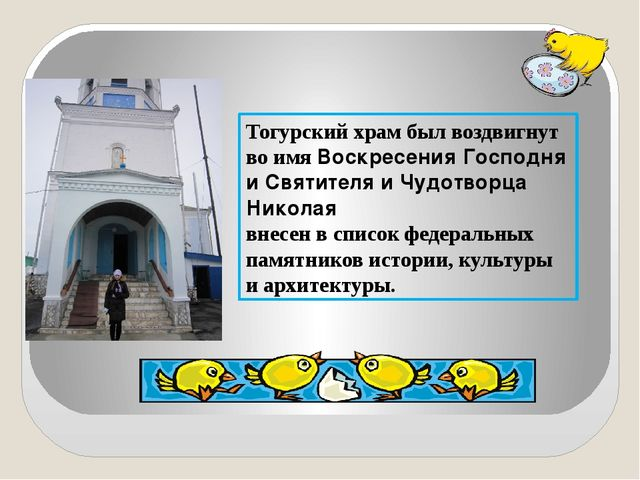 Тогурский храм был воздвигнут во имя Воскресения Господня и Святителя и Чудот...