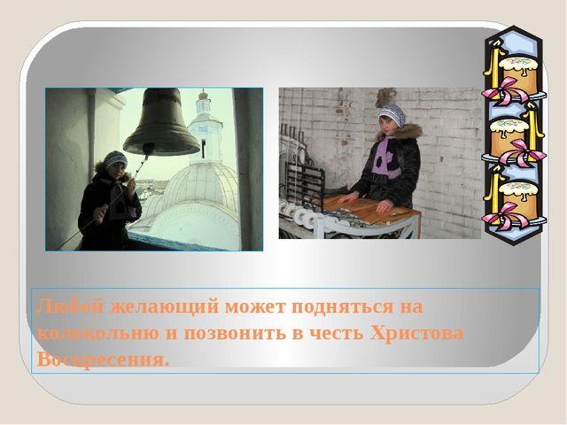 Любой желающий может подняться на колокольню и позвонить в честь Христова Вос...