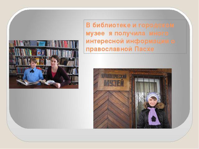 В библиотеке и городском музее я получила много интересной информации о право...
