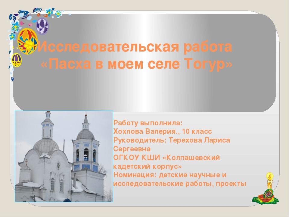 Исследовательская работа «Пасха в моем селе Тогур» Работу выполнила: Хохлова...