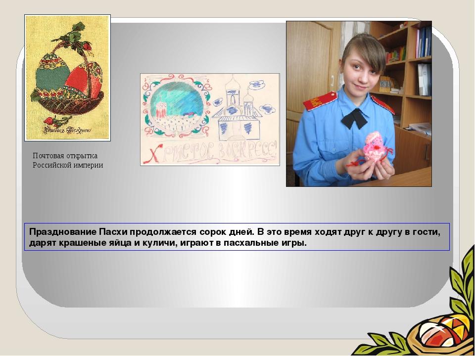 Почтовая открытка Российской империи Празднование Пасхи продолжается сорок дн...