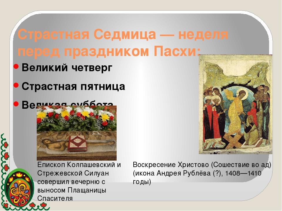 Страстная Седмица— неделя перед праздником Пасхи: Великий четверг Страстная...