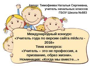 Международный конкурс «Учитель года по версии сайта mldv.ru - 2016» Тема кон