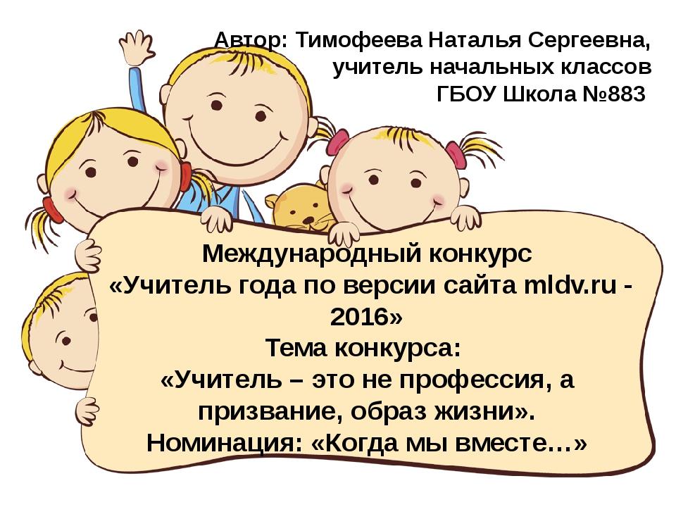 Международный конкурс «Учитель года по версии сайта mldv.ru - 2016» Тема кон...
