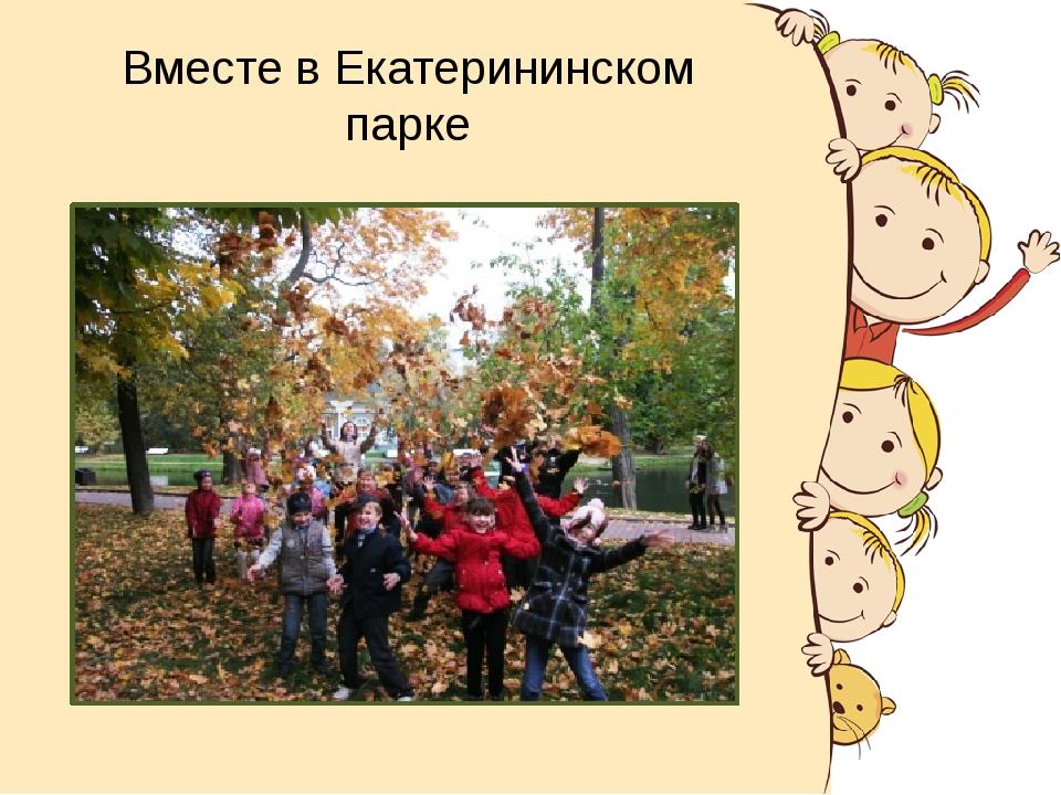 Вместе в Екатерининском парке