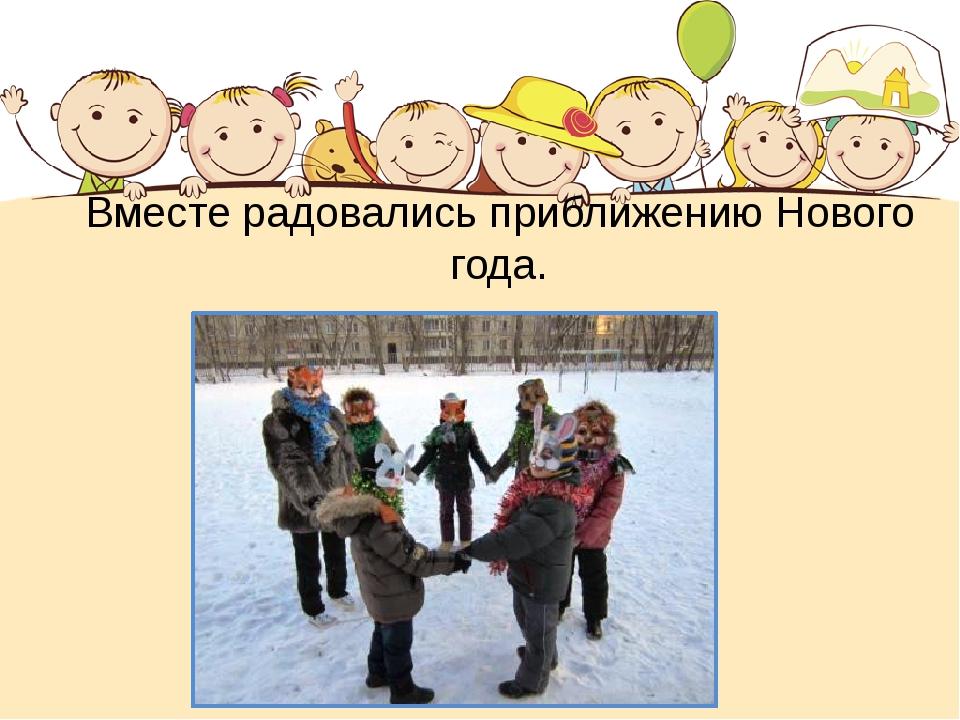 Вместе радовались приближению Нового года.