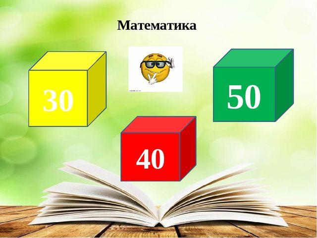 Математика 30 40 50
