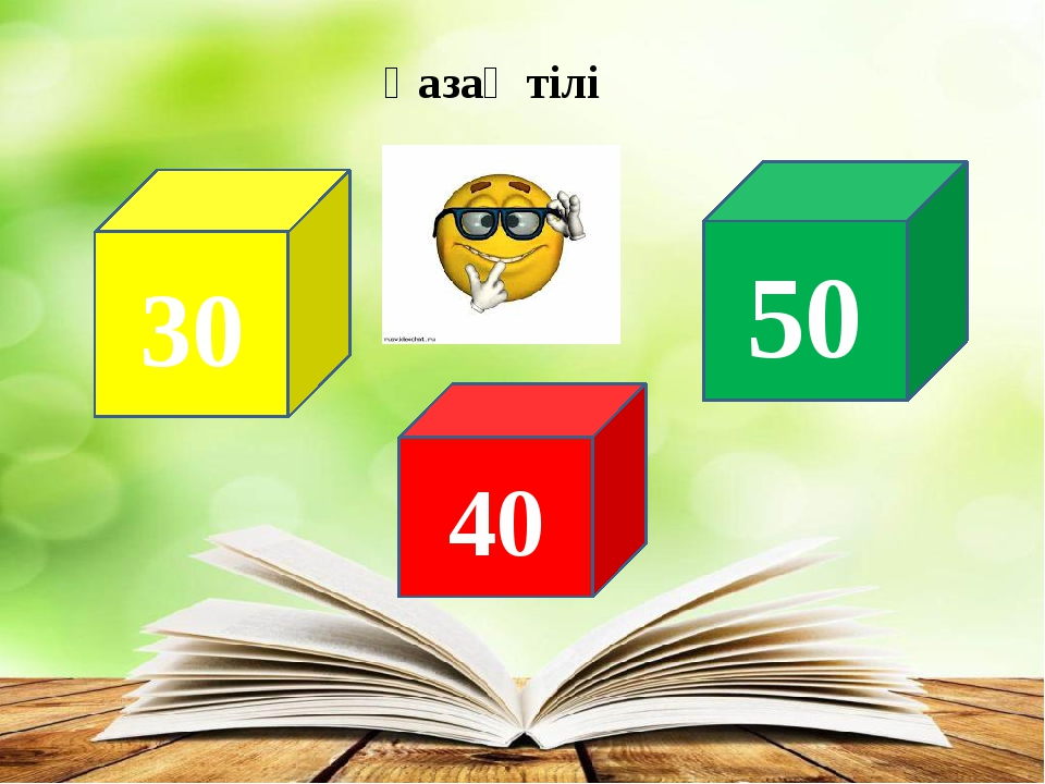 Қазақ тілі 30 40 50