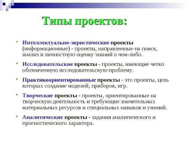 Типы проектов: Интеллектуально-эвристические проекты (информационные) - прое...