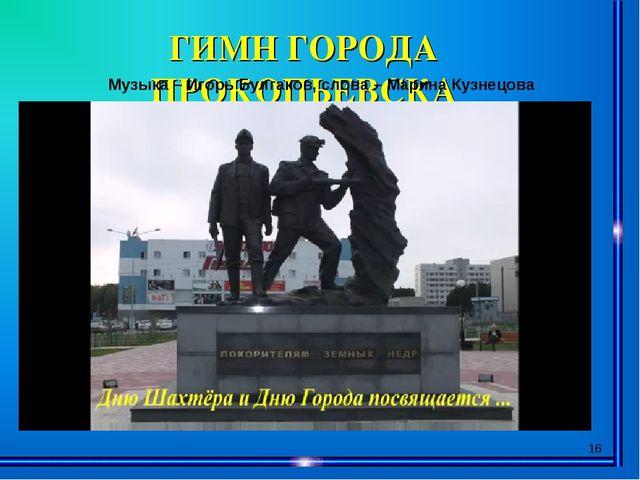 * ГИМН ГОРОДА ПРОКОПЬЕВСКА Музыка – Игорь Булгаков, слова – Марина Кузнецова