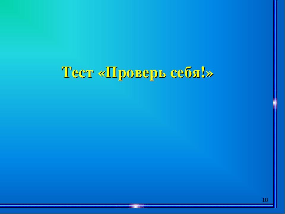 * Тест «Проверь себя!»