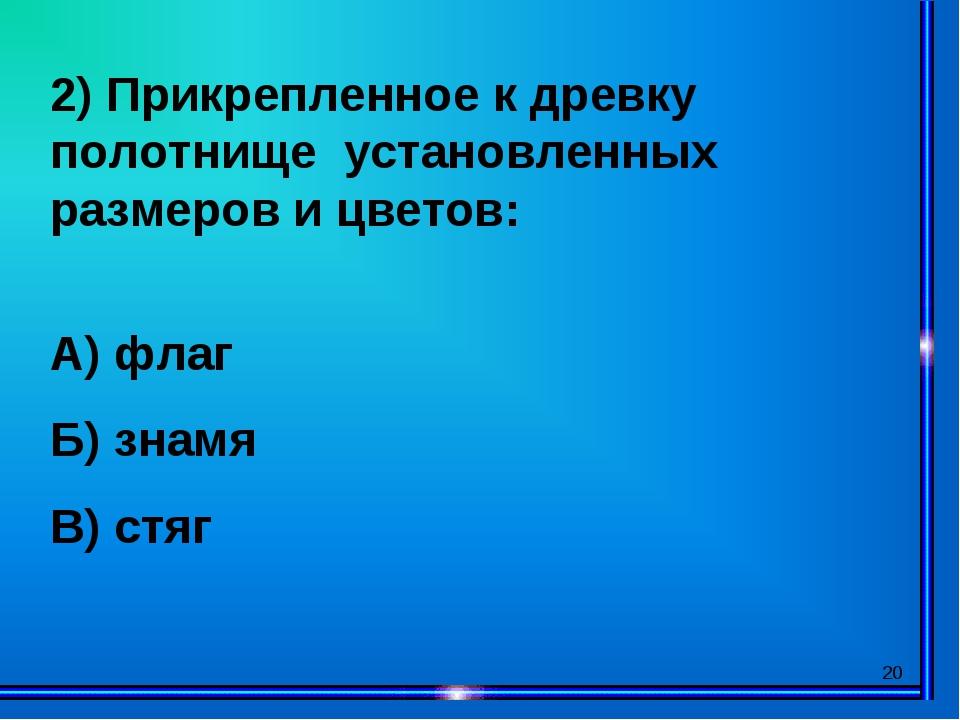 * 2) Прикрепленное к древку полотнище установленных размеров и цветов: А) фла...