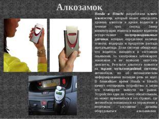 Алкозамок Honda и Hitachi разработали ключ-алкотестер, который может определи