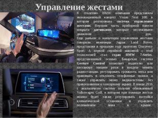 Управление жестами К столетию BMW компания представила инновационный концепт