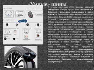 «Умные» шины В первом полугодии 2016г. шинная компания Bridgestone обещает пр