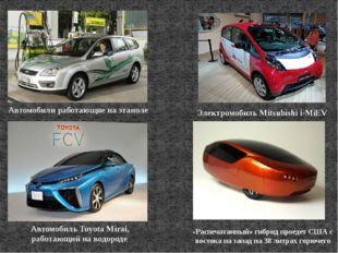 Автомобили работающие на этаноле Электромобиль Mitsubishi i-MiEV «Распечатанн