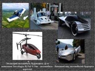 б) Рисунок 5.1- Летающий автомобиль будующего: а) от компании Terrafugia; б)