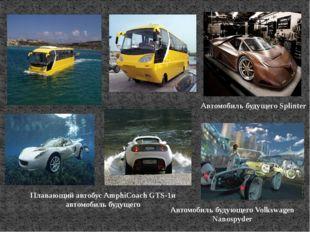 Рисунок 5.3 – Плавающий автобус AmphiCoach GTS-1и автомобиль будущего Плаваю