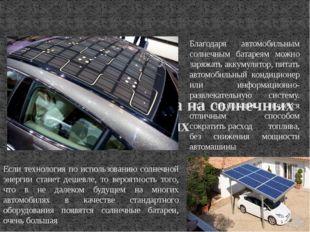 Зарядные устройства на солнечных батареях Благодаря автомобильным солнечным