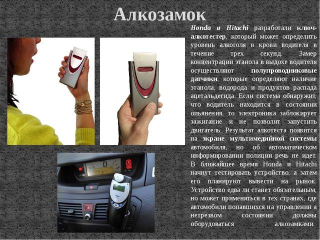 Алкозамок Honda и Hitachi разработали ключ-алкотестер, который может определи...