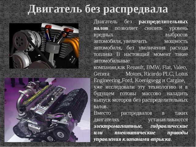 Двигатель без распредвала Двигатель без распределительных валов позволяет сни...