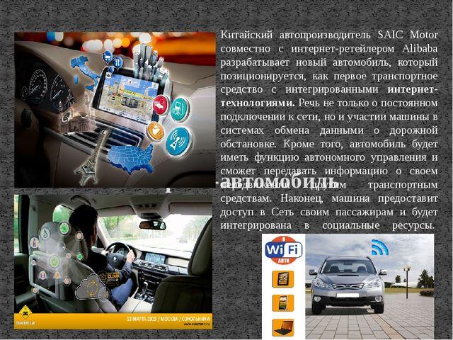 Интернет-автомобиль Китайский автопроизводитель SAIC Motor совместно с интер...