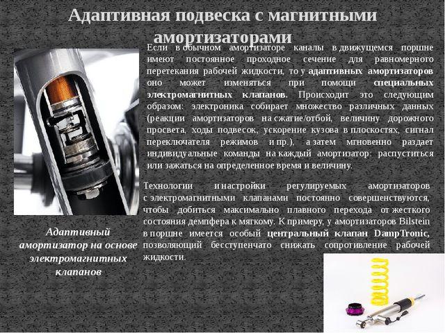 Адаптивная подвеска с магнитными амортизаторами Адаптивный амортизатор наосн...