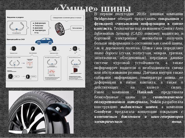 «Умные» шины В первом полугодии 2016г. шинная компания Bridgestone обещает пр...