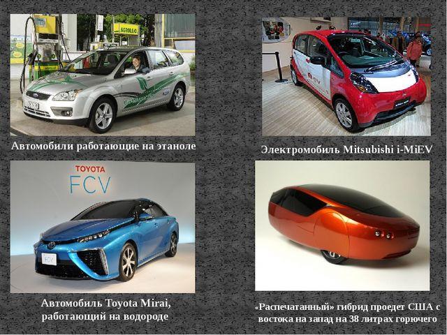 Автомобили работающие на этаноле Электромобиль Mitsubishi i-MiEV «Распечатанн...