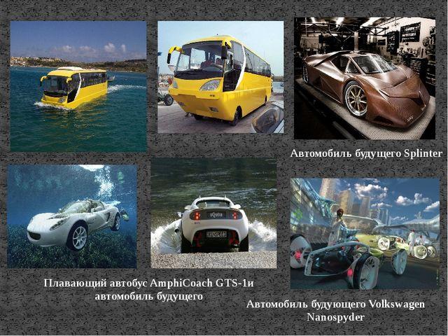 Рисунок 5.3 – Плавающий автобус AmphiCoach GTS-1и автомобиль будущего Плаваю...