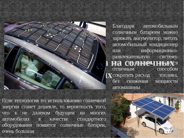 Зарядные устройства на солнечных батареях Благодаря автомобильным солнечным...