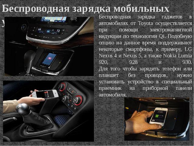 Беспроводная зарядка мобильных устройств Беспроводная зарядка гаджетов в авто...