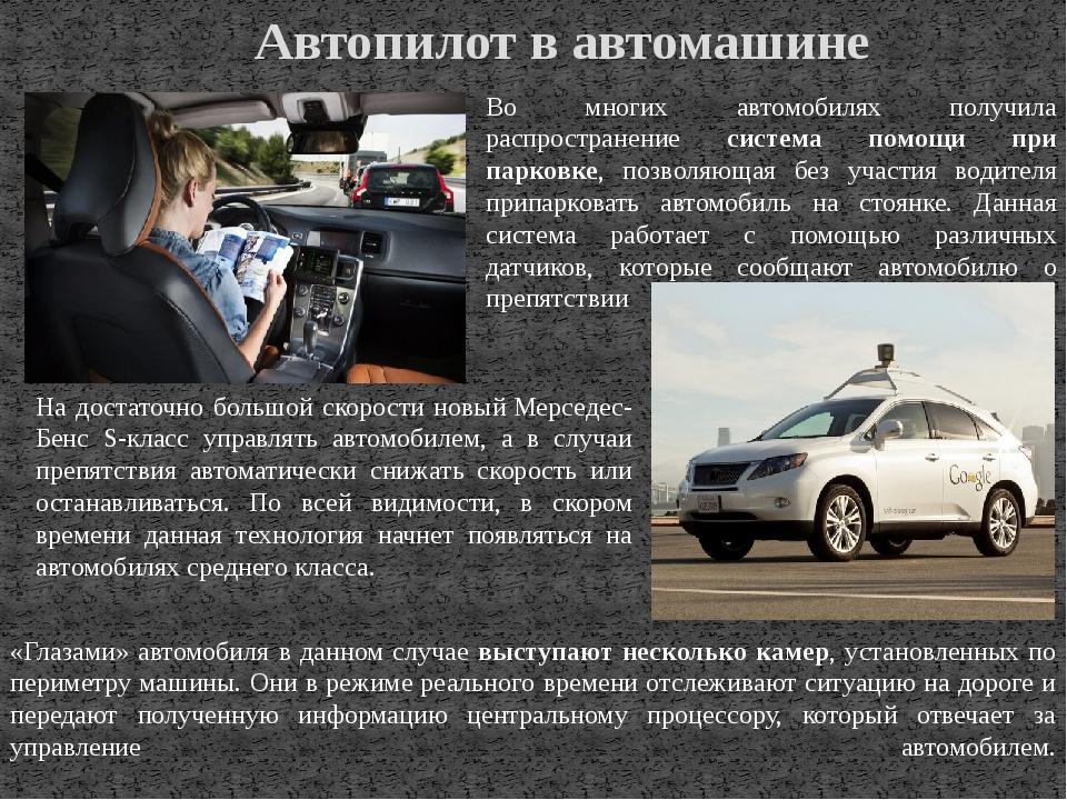 Автопилот в автомашине Во многих автомобилях получила распространение система...