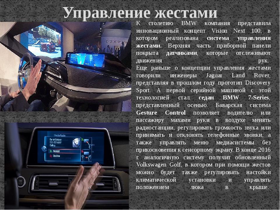 Управление жестами К столетию BMW компания представила инновационный концепт...