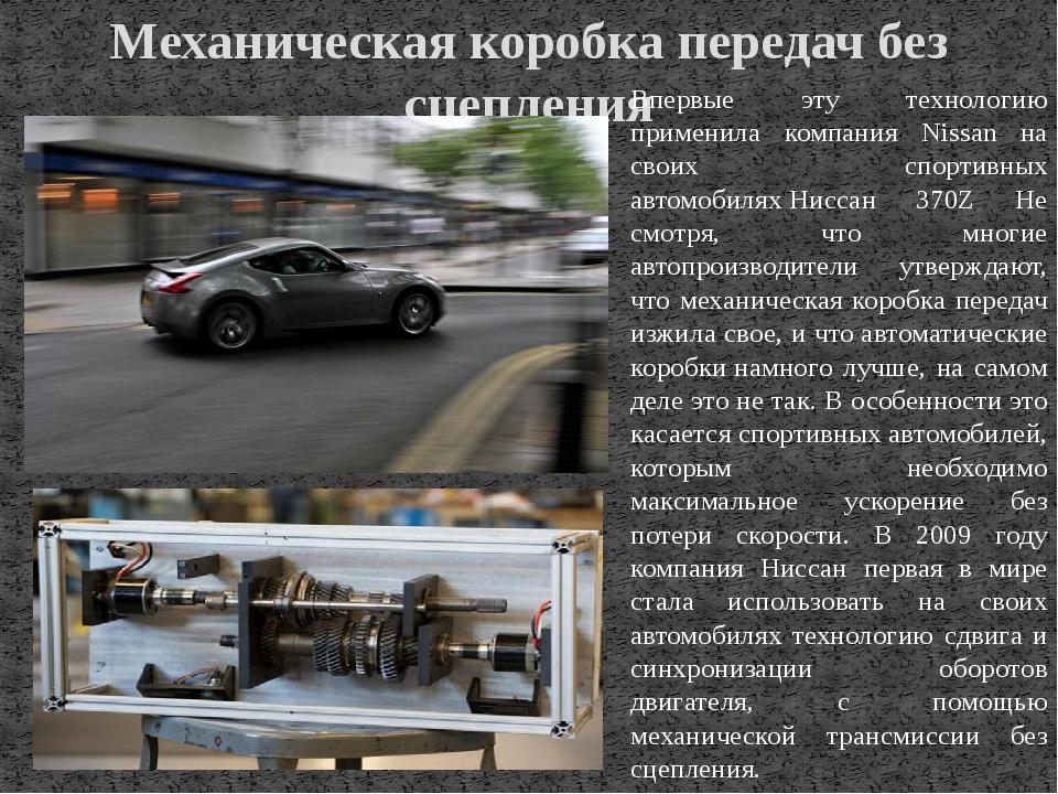 Механическая коробка передач без сцепления Впервые эту технологию применила к...