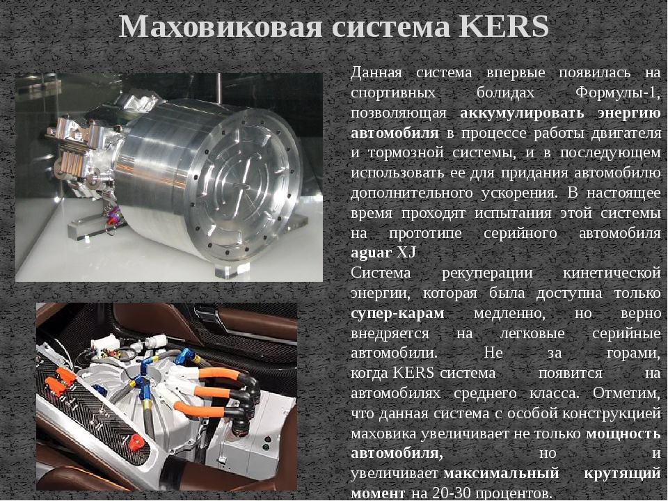 Маховиковая системаKERS Данная система впервые появилась на спортивных болид...