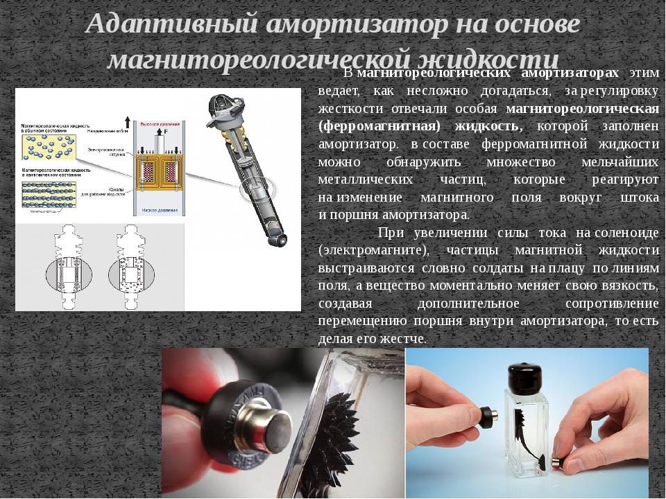 Адаптивный амортизатор наоснове магнитореологической жидкости  Вмагниторео...
