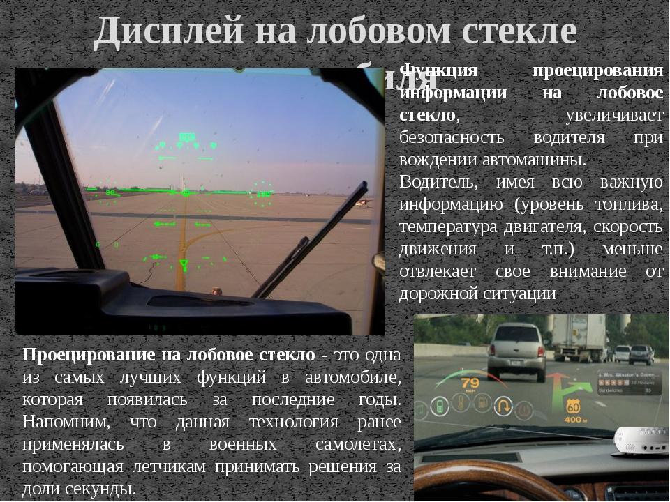 Дисплей на лобовом стекле автомобиля Функция проецирования информации на лобо...