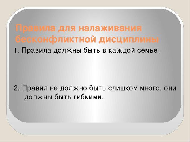 Правила для налаживания бесконфликтной дисциплины 1. Правила должны быть в ка...