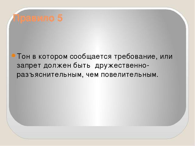 Правило 5 Тон в котором сообщается требование, или запрет должен быть дружест...