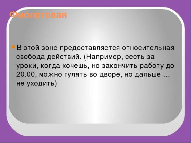 Фиолетовая В этой зоне предоставляется относительная свобода действий. (Напри...