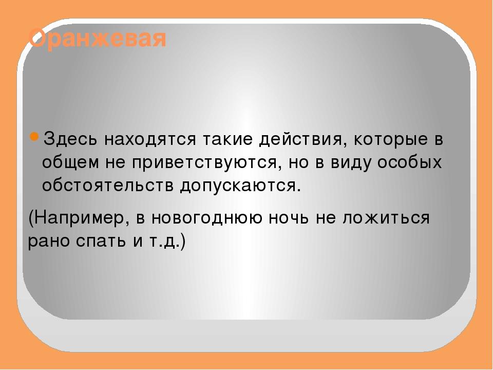 Оранжевая Здесь находятся такие действия, которые в общем не приветствуются,...