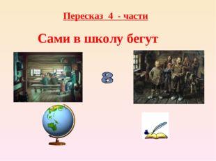 Пересказ 4 - части Сами в школу бегут