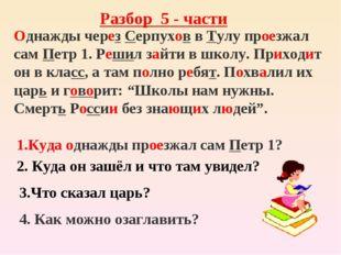 Разбор 5 - части Однажды через Серпухов в Тулу проезжал сам Петр 1. Решил зай